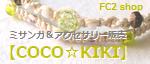 COCOKIKI ショップバナー.png